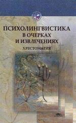 Психолингвистика в очерках и извлечениях. Хрестоматия