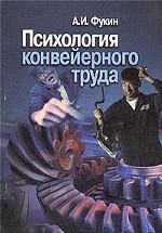 Психология конвейерного труда