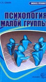 Психология малой группы