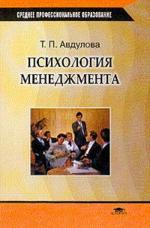 Психология менеджмента