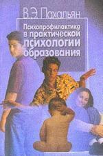 Психопрофилактика в практической психологии образования