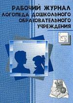 Рабочий журнал логопеда ДОУ