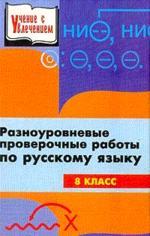 Русский язык. 8 класс. Разноуровневые проверочные работы
