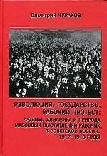 Революция, государство, рабочий протест. Формы, динамика и природа массовых выступлений рабочих в Советской России. 1917-1918 гг