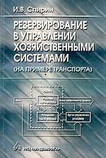 Резервирование в управлении хозяйственными системами на примере транспорта