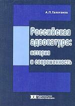 Российская адвокатура: история и современность