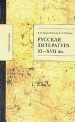 Русская литература XI-XVII вв