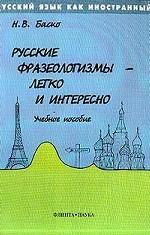 Русские фразеологизмы - легко и интересно