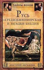 Русь Средиземноморская и загадки Библии