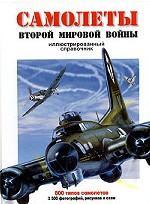 Самолеты Второй мировой войны. Иллюстрированный справочник