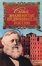 Самые знаменитые предприниматели России