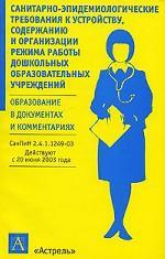 Санитарно-эпидемиологические требования к устройству, содержанию и организации режима работы дошкольных образовательных учреждений