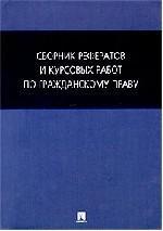Сборник рефератов и курсовых работ по гражданскому праву