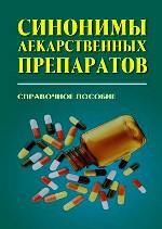 Синонимы лекарственных препаратов. Справочное пособие
