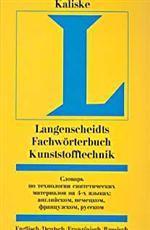 Словарь по технологии синтетических материалов на 4-х языках