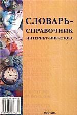 Словарь-справочник Интернет-инвестора