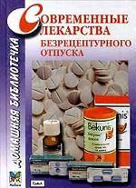 Современные лекарства безрецептурного отпуска