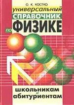 Универсальный справочник по физике