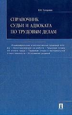 Справочник судьи и адвоката по трудовым делам