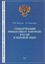Стандартизация финансового контроля: Россия и мировой опыт