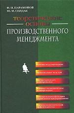 Теоретические основы производственного менеджмента