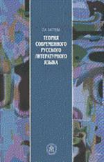 Теория современного русского литературного языка