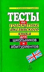 Тесты по Английской грамматике для школьников и абитуриентов
