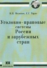 Уголовно-правовые системы России и зарубежных стран