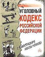 Уголовный кодекс РФ с иллюстрациями Алексея Меринова