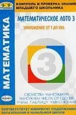 Математическое лото-3. Умножение от 1 до 100