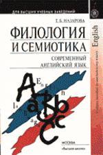 Филология и семиотика. Современный английский язык