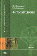 Фитопатология