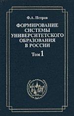 Формирование системы университетского образования. Российские университеты и устав 1804 года