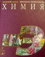 Химия. Школьная энциклопедия