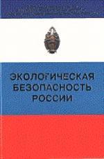 Экологическая безопасность России. Проблемы правоприменительной практики