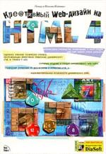 Креативный Web-дизайн на HTML 4 (+ CD)