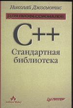 C++. Стандартная библиотека. Для профессионалов