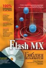 Flash MX. Библия пользователя (+CD)