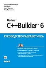 Borland C++ Builder 6. Руководство разработчика