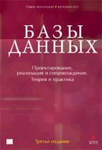 Базы данных. Проектирование, реализация и сопровождение. Теория и практика. 3-е издание