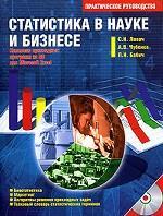 Статистика в науке и бизнесе (+ CD)
