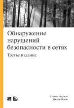 Обнаружение нарушений безопасности в сетях. 3-е издание