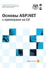 Основы ASP.NET с примерами на C#