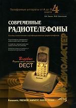 Современные радиотелефоны
