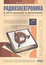 Радиоэлектроника в конструкциях и увлечениях
