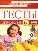 Тесты для детей 6 лет