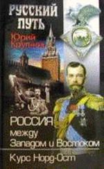Россия между Западом и Востоком. Курс Норд-Ост