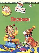 Мир младенца. Песенки. Для детей 1-2 лет