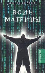 Воин матрицы