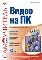 Самоучитель видео на ПК (+ CD-ROM)